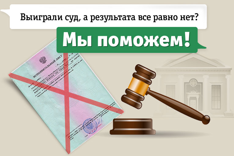 юридические консультации по исполнительному производству